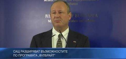 """САЩ разширяват възможностите по програмата """"Фулбрайт"""""""