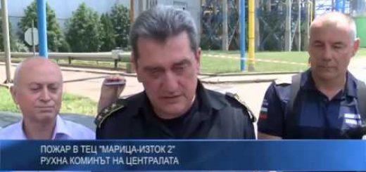 """Пожар в ТЕЦ """"Марица-изток 2"""" – рухна коминът на централата"""