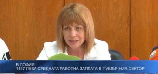 В София 1437 лева средната работна заплата в публичния сектор