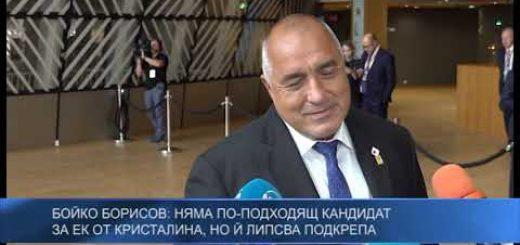 Бойко Борисов: Няма по-подходящ кандидат за ЕК от Кристалина, но й липсва подкрепа