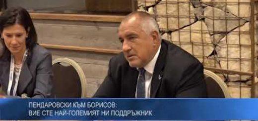 Пендаровски към Борисов:  Вие сте най-големият ни поддръжник