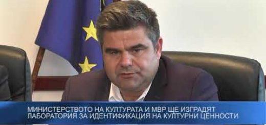 Министерството на културата и МВР ще изградят лаборатория за идентификация на културни ценности
