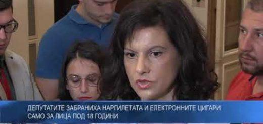 Депутатите забраниха наргилетата и електронните цигари само за лица под 18 години