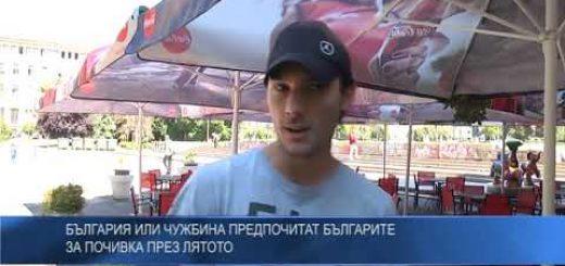 България или чужбина предпочитат българите за почивка през лятото