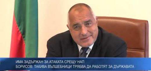 Има задържан за атаката срещу НАП – Борисов: Такива вълшебници трябва да работят за държавата