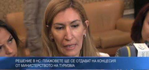 Решение в НС: Плажовете ще се отдават на концесия от Министерството на туризма