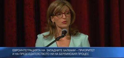 Евроинтеграцията на  Западните Балкани – приоритет  и на председателството ни на Берлинския процес