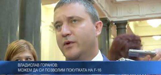 Владислав Горанов: Можем да си позволим покупката на F-16