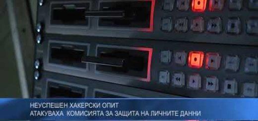 Неуспешен хакерски опит – атакуваха Комисията за защита на личните данни