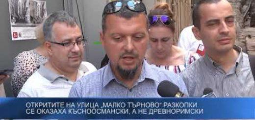 """Откритите на улица """"Малко Търново"""" разкопки се оказаха късноосмански, а не древноримски"""