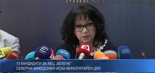 """13 кандидати за АЕЦ """"Белене"""" – Северна Македония иска миноритарен дял"""