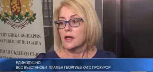 Единодушно ВСС възстанови Пламен Георгиев като прокурор