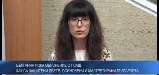 България иска обяснение от САЩ как са защитени двете осиновени и малтретирани българчета