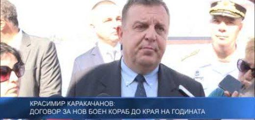 Красимир Каракачанов: Договор за нов боен кораб до края  на годината