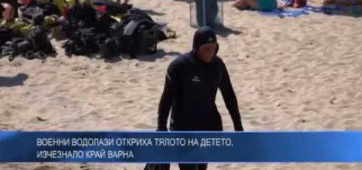 Военни водолази откриха тялото на детето, изчезнало край Варна