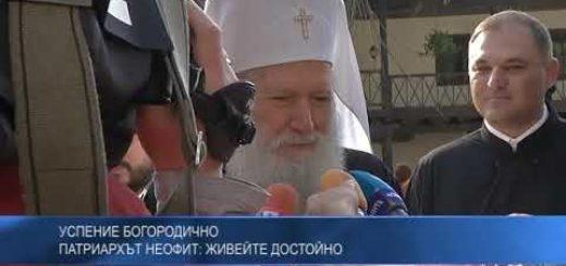 Успение Богородично – Патриархът Неофит: Живейте достойно