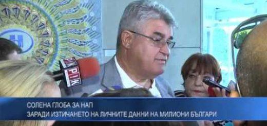 Солена глоба за НАП заради изтичането на личните данни на милиони българи