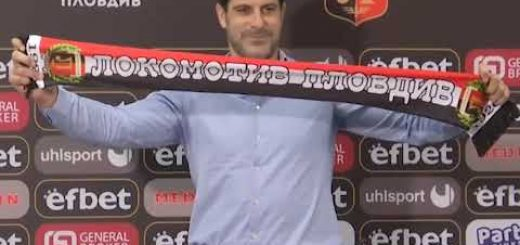 Локомотив (Пловдив) представи Георги Иванов-Гонзо като новия спортен директор на клуба