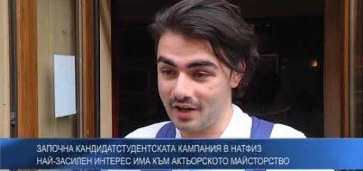 Започна кандидатстудентската кампания в НАТФИЗ: Най-засилен интерес има към актьорското майсторство