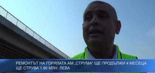 """Ремонтът на горялата АМ """"Струма"""" ще продължи 4 месеца – ще струва 1.86 млн. лева"""