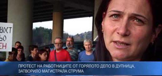 Протест на работниците от горялото депо в Дупница, затворило магистрала Струма