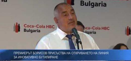 Премиерът Борисов присъства на откриването на линия за иновативно бутилиране