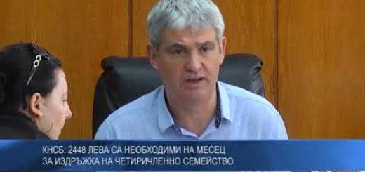 2448 лева е необходимата месечна издръжка на 4-членно семейство в България