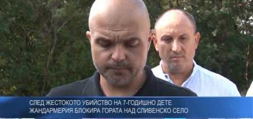 След жестокото убийство на 7-годишно дете жандармерия блокира гората над сливенско село