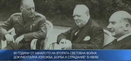 """80 години от началото на Втората световна война: Документална изложба """"Борба и страдание"""" в НВИМ"""