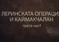 """Два филма от """"Помни войната"""" на 26 април в ЦВК"""