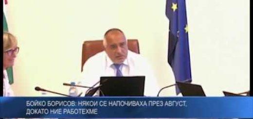 Бойко Борисов: Някои се напочиваха през август, докато ние работехме