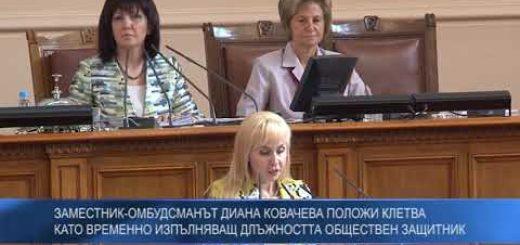 Заместник-омбудсманът Диана Ковачева положи клетва като временно изпълняващ длъжността обществен защитник