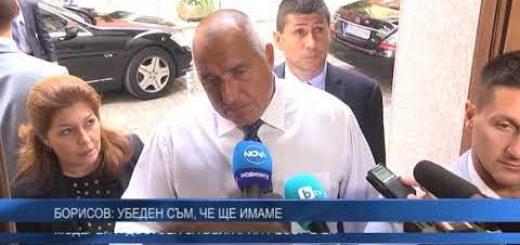 Борисов: Убеден съм, че ще имаме модерен и достоен за България ресор в ЕК