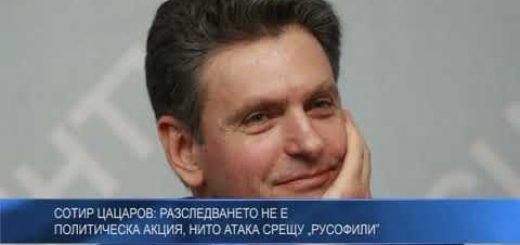 """Сотир Цацаров: Разследването не е политическа акция, нито атака срещу """"Русофили"""""""