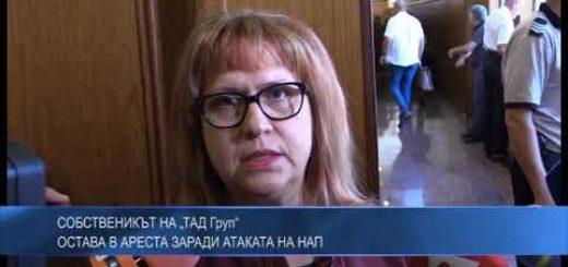 """Собственикът на """"ТАД Груп"""" остава в ареста заради атаката на НАП"""