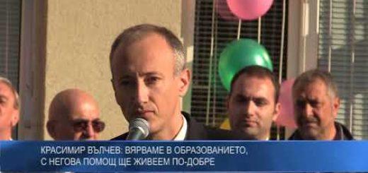 Красимир Вълчев: Вярваме в образованието, с негова помощ ще живеем по-добре