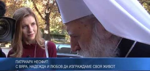 Патриарх Неофит: С вяра, надежда и любов да изграждаме своя живот