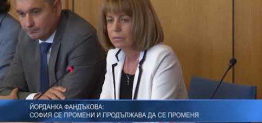 Йорданка Фандъкова: София се промени и продължава да се променя