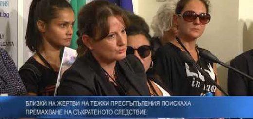 Близки на жертви на тежки престъпъления поискаха премахване на съкратеното следствие