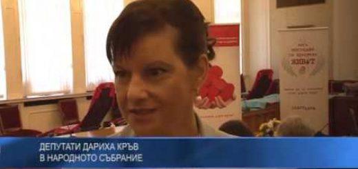 Депутати дариха кръв в Народното събрание
