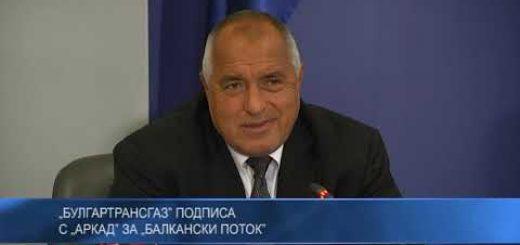 """""""Булгартрансгаз"""" подписа с """"Аркад"""" за """"Турски поток"""""""