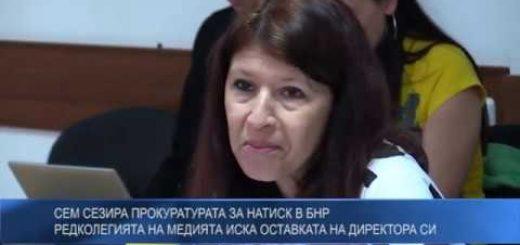 СЕМ сезира прокуратурата за натиск в БНР – редколегията на медията иска оставката на директора си