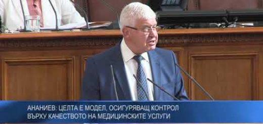 Ананиев: Целта е модел, осигуряващ контрол върху качеството на медицинските услуги