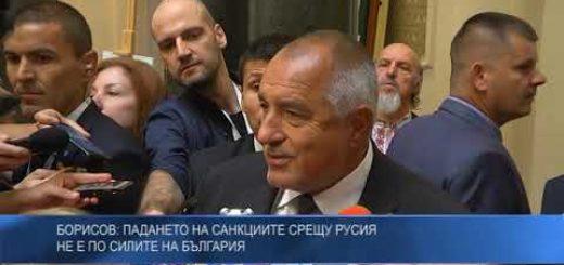 Борисов: Падането на санкциите срещу Русия не е по силите на България