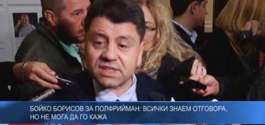 Бойко Борисов за Полфрийман: Всички знаем отговора, но не мога да го кажа