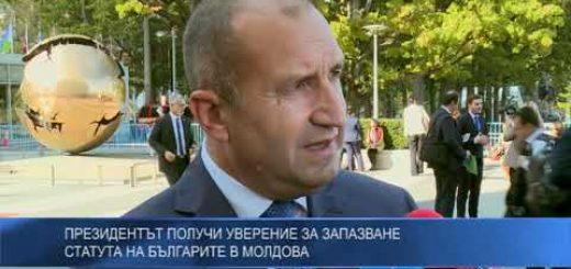 Президентът получи уверение за запазване статута на българите в Молдова