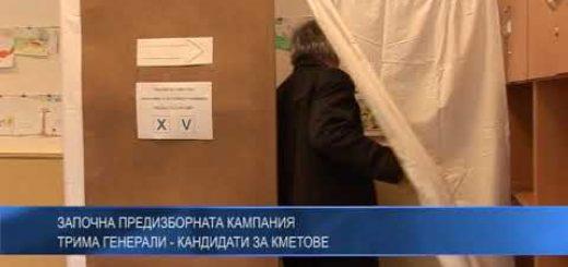Започна предизборната кампания.  Трима генерали – кандидати за кметове