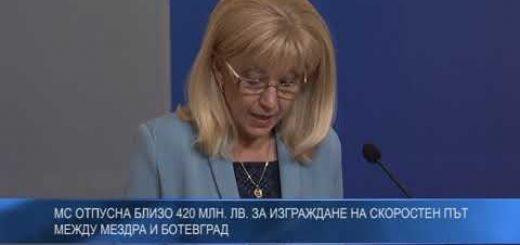 МС отпусна близо 420 млн. лв. за изграждане на скоростен път между Мездра и Ботевград