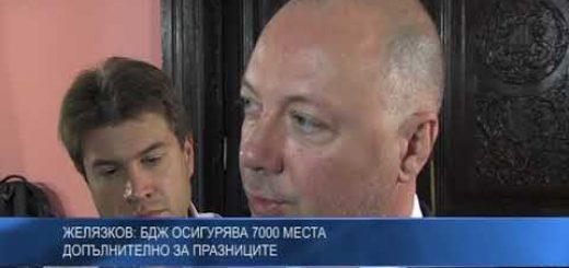 Желязков: БДЖ осигурява 7000 места допълнително за празниците