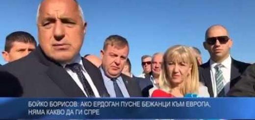 Бойко Борисов: Ако Ердоган пусне бежанци към Европа, няма какво да ги спре